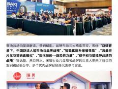 瑞美发声丨双碳背景下,中国舒适人居市场的智能化进程