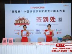 芬尼冠名行业大赛,芬尼杯·中国供暖冠军工艺宣讲会(